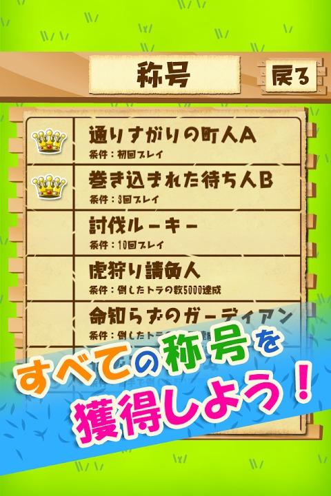 侵撃のボコトラ~進撃するトラを撃退するディフェンスゲーム~のスクリーンショット_3