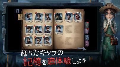Identity Vのスクリーンショット_5