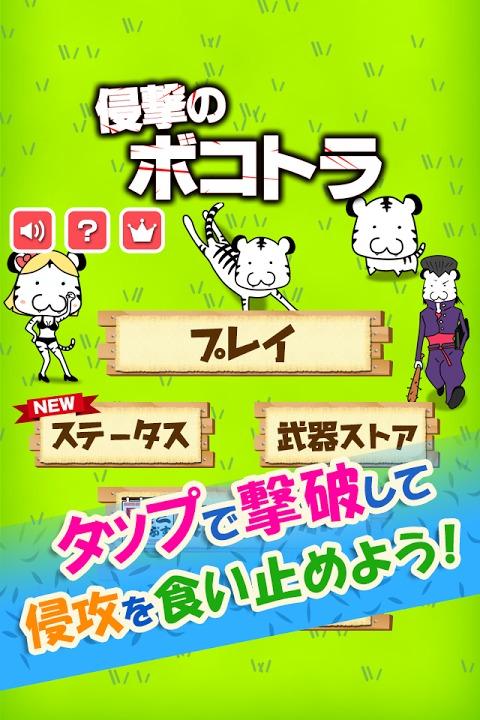 侵撃のボコトラ~進撃するトラを撃退するディフェンスゲーム~のスクリーンショット_4