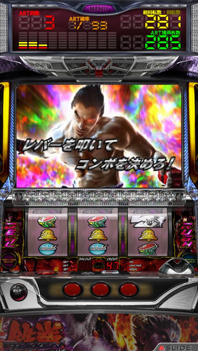 パチスロ鉄拳2ndのスクリーンショット_3