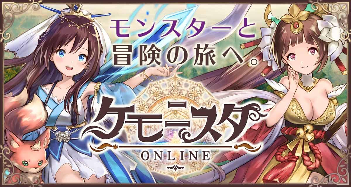ケモニスタオンラインのスクリーンショット_1