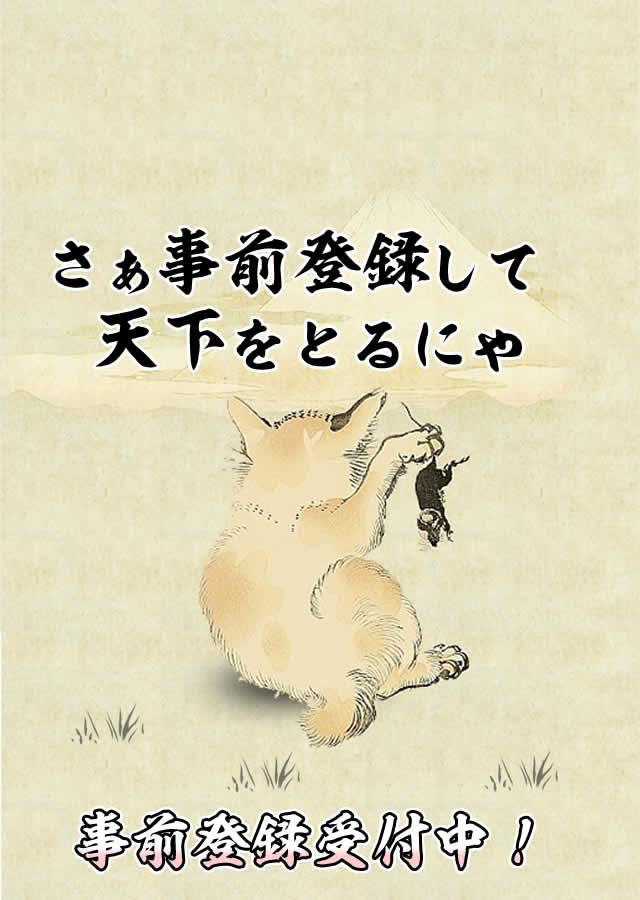猫なわばりウォーズのスクリーンショット_5