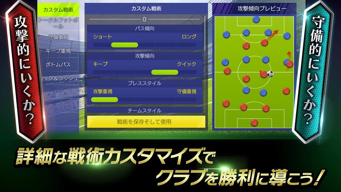 モバサカULTIMATE FOOTBALL CLUBのスクリーンショット_5