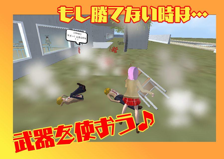School Fight Simulatorのスクリーンショット_4