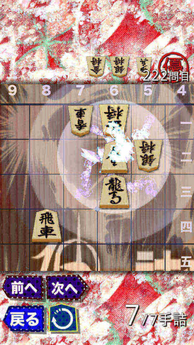 神の詰将棋のスクリーンショット_2