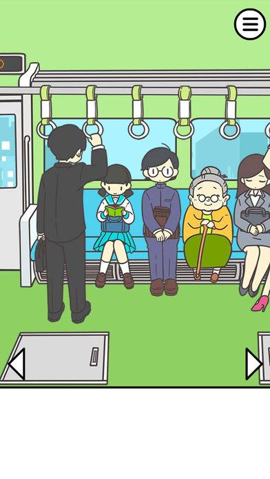電車で絶対座るマン-脱出ゲームのスクリーンショット_1