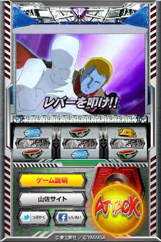 【ワープアタックゲーム】パチスロ宇宙戦艦ヤマト2 ~テレサ、愛の導き~のスクリーンショット_3