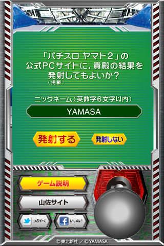 【ワープアタックゲーム】パチスロ宇宙戦艦ヤマト2 ~テレサ、愛の導き~のスクリーンショット_4