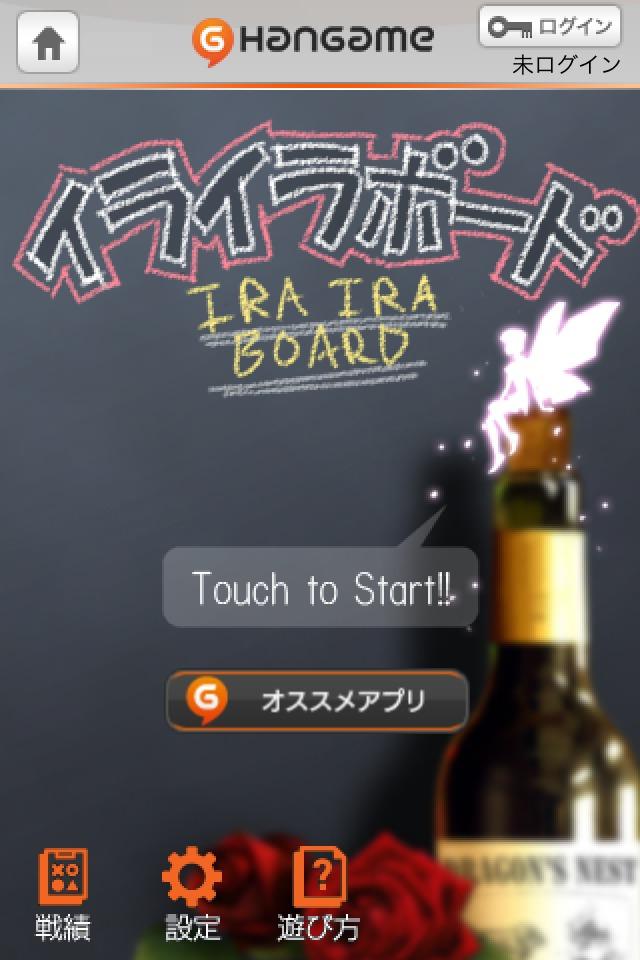 イライラボード by Hangameのスクリーンショット_1
