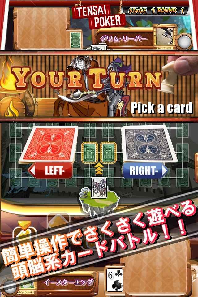 天才ポーカーのスクリーンショット_3