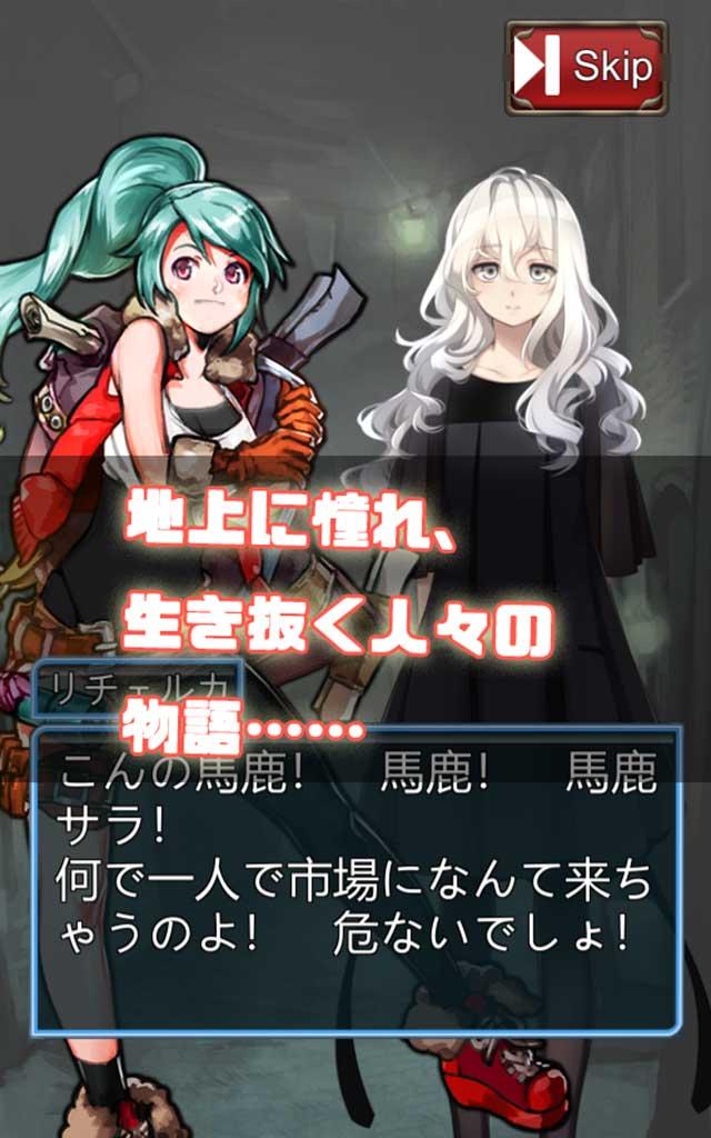 RPG そらのしたのスクリーンショット_4