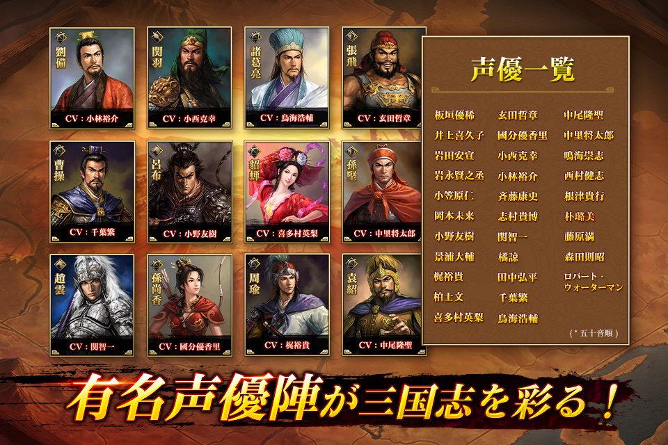 新三國志  コーエーテクモゲームス完全監修のスクリーンショット_5