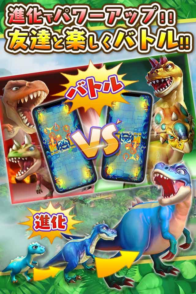 ぼくとダイノ~恐竜AR!ハンティングSRPG~のスクリーンショット_2