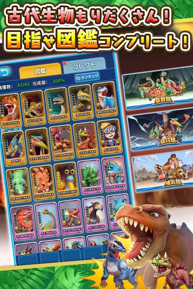 ぼくとダイノ~恐竜AR!ハンティングSRPG~のスクリーンショット_4