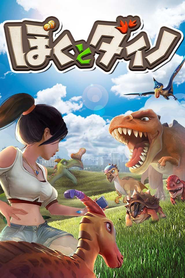 ぼくとダイノ~恐竜AR!ハンティングSRPG~のスクリーンショット_5