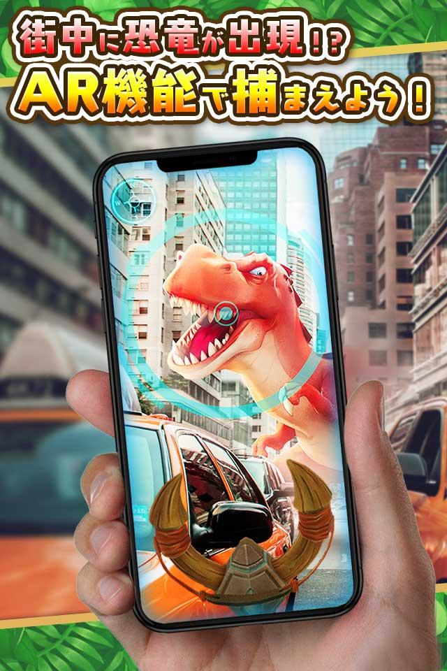 ぼくとダイノ【恐竜AR!ハンティングSRPG】のスクリーンショット_1