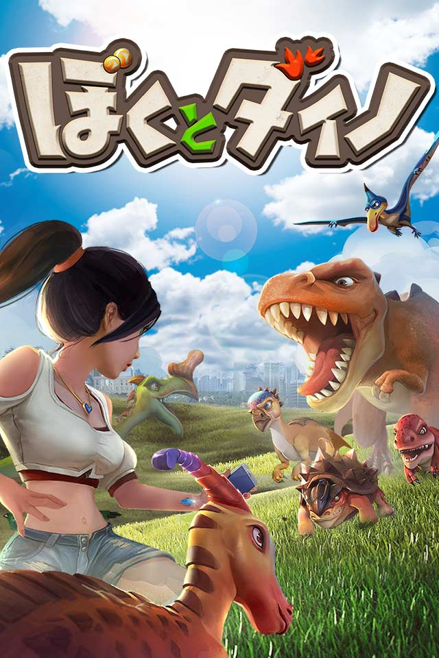 ぼくとダイノ【恐竜AR!ハンティングSRPG】のスクリーンショット_5