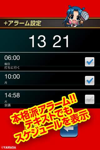 パチスロ「押忍!!豪炎高校應援團」漢の目覚まし&タイマーのスクリーンショット_2