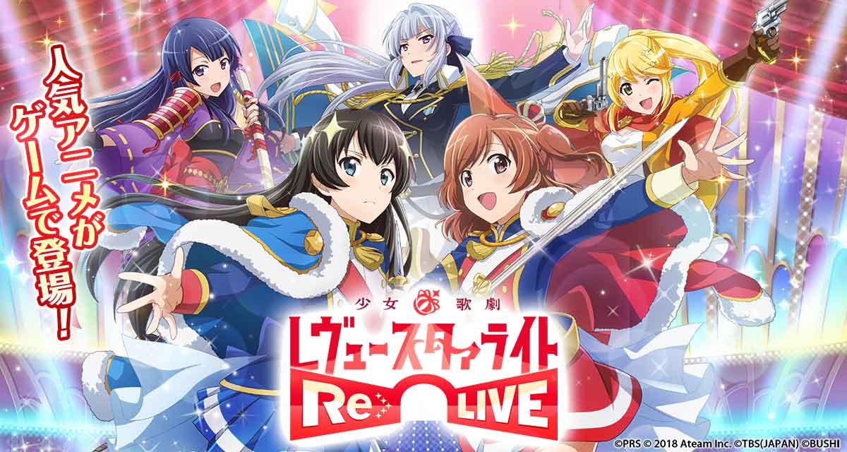 少女☆歌劇 レヴュースタァライト -Re LIVE-のスクリーンショット_1