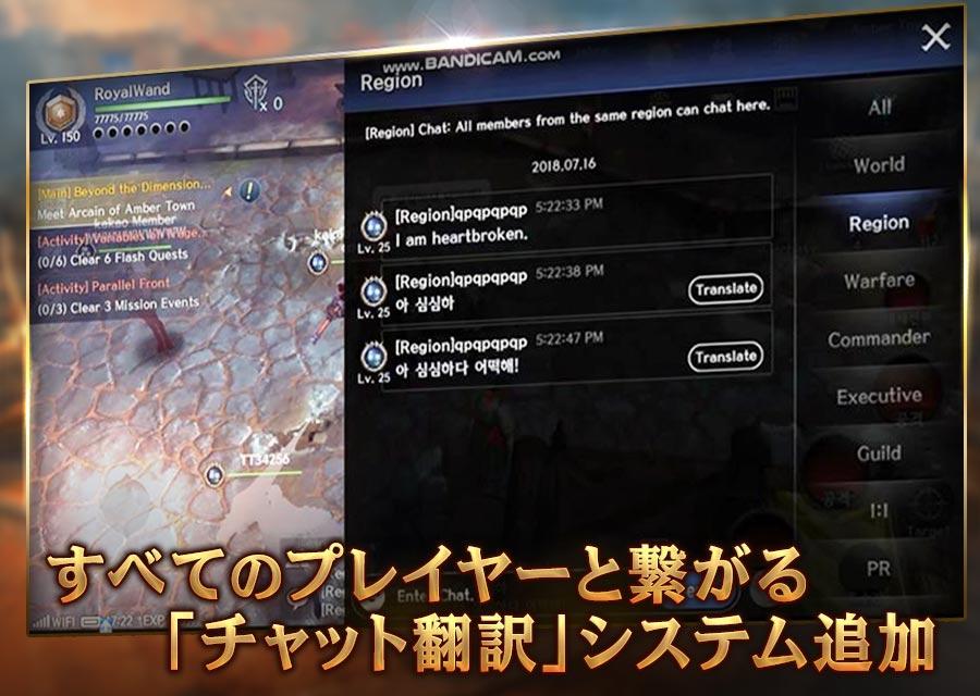 ロードオブロイヤルブラッド MMORPGのスクリーンショット_4