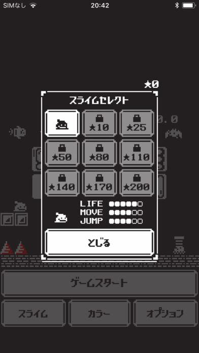 スライムルームのスクリーンショット_4
