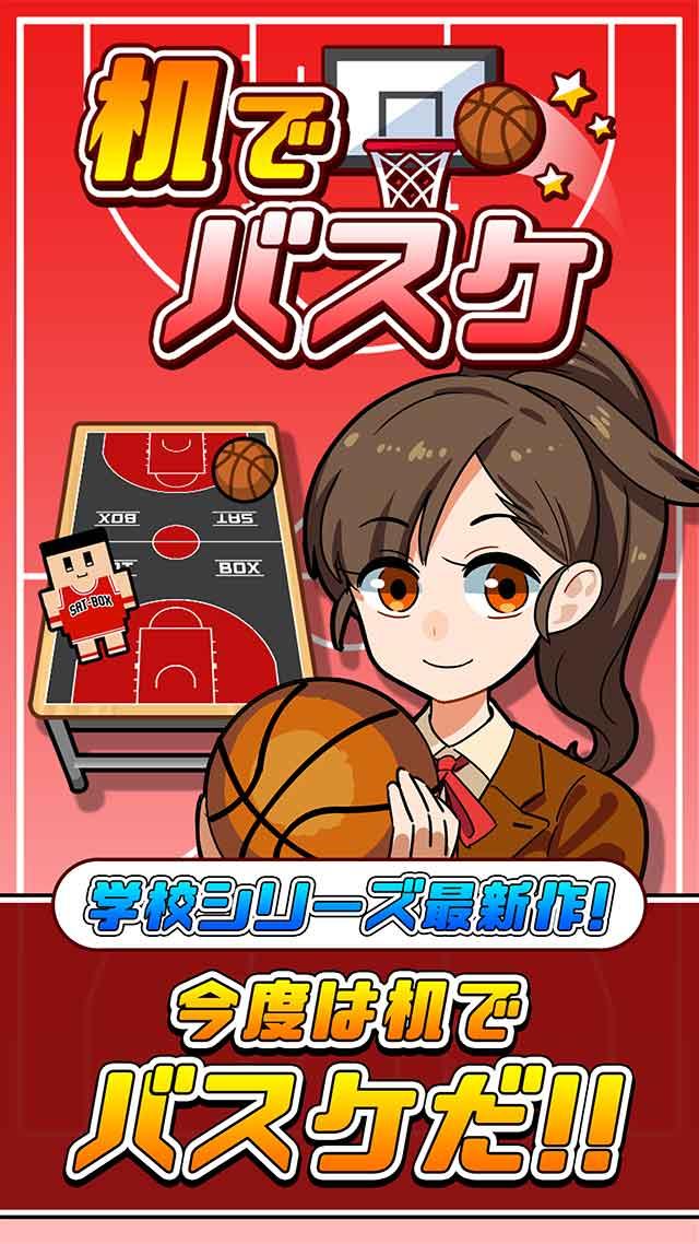 机でバスケのスクリーンショット_1