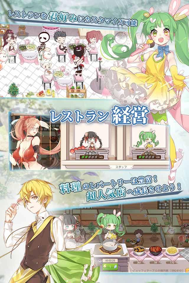 Food Fantasy フードファンタジーのスクリーンショット_3