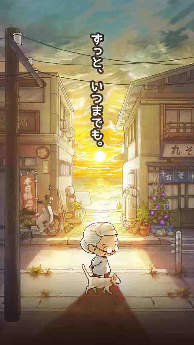 ずっと心にしみる育成ゲーム「昭和駄菓子屋物語3」 ~おばあちゃんとねこ~のスクリーンショット_1