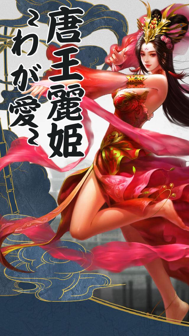 唐王麗姫~わが愛~のスクリーンショット_1