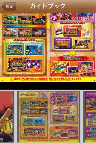 【無料】山佐ガイドブックアプリ「キュロゴス2」のスクリーンショット_3