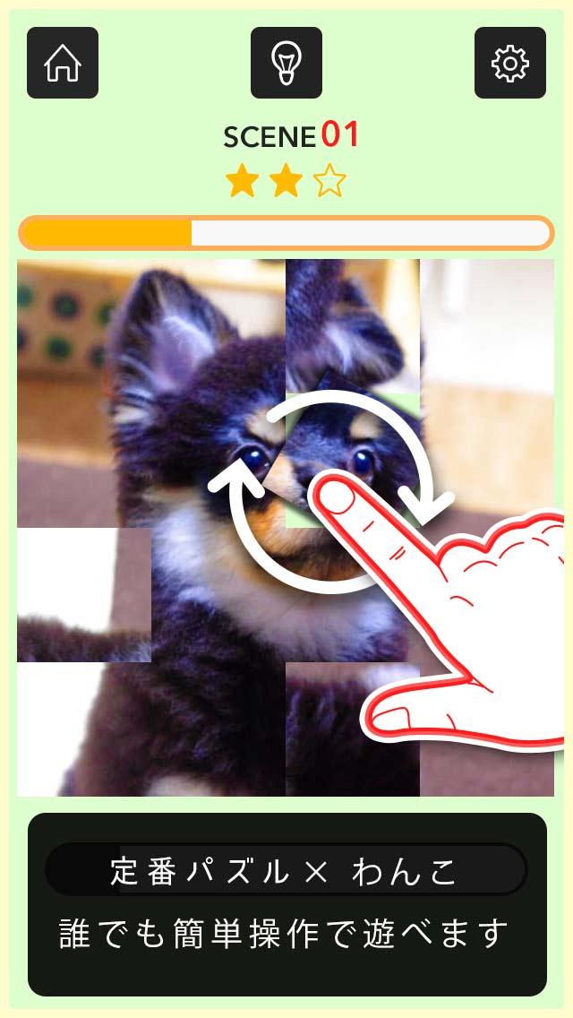 くるくる回転☆わんこパズルのスクリーンショット_2