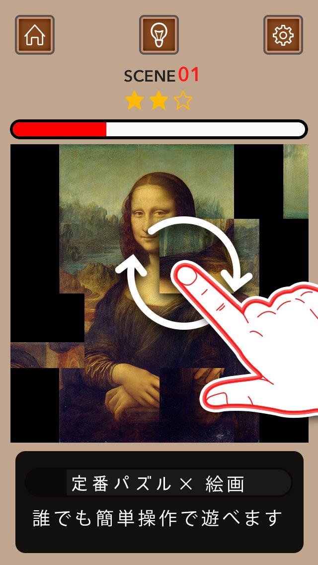 脳トレ㊗世界有名絵画パズルのスクリーンショット_2
