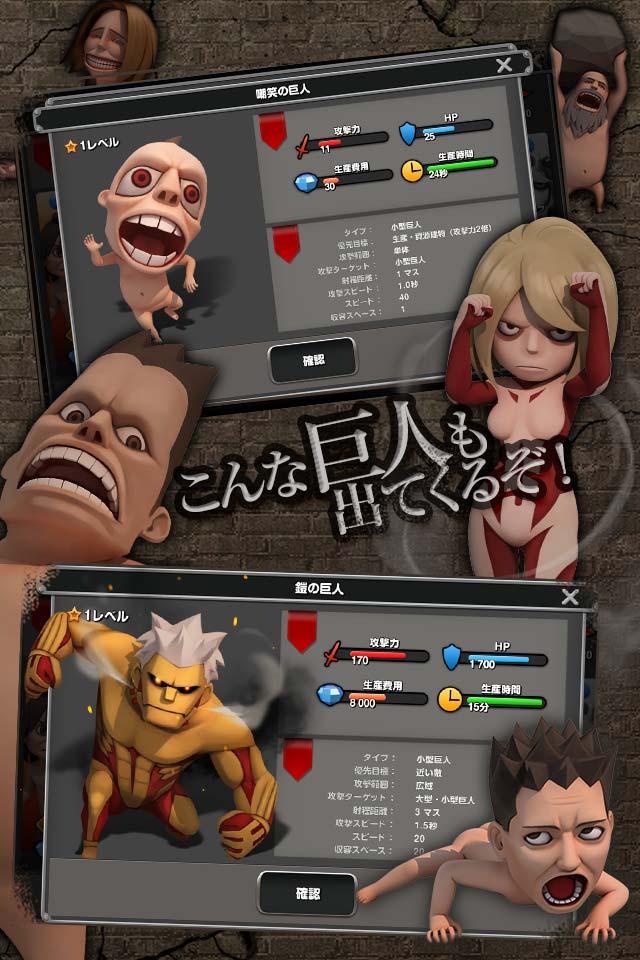 進撃の巨人~自由への咆哮~のスクリーンショット_4
