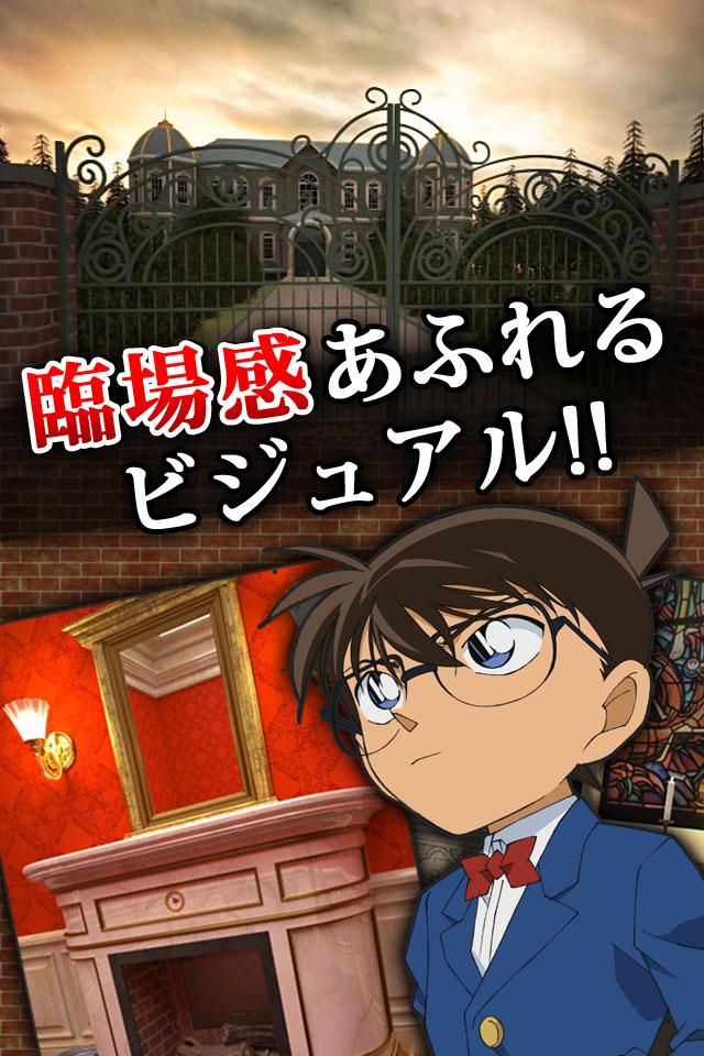 名探偵コナン脱出ゲームのスクリーンショット_3