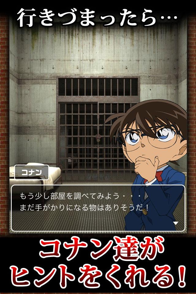 名探偵コナン脱出ゲームのスクリーンショット_5
