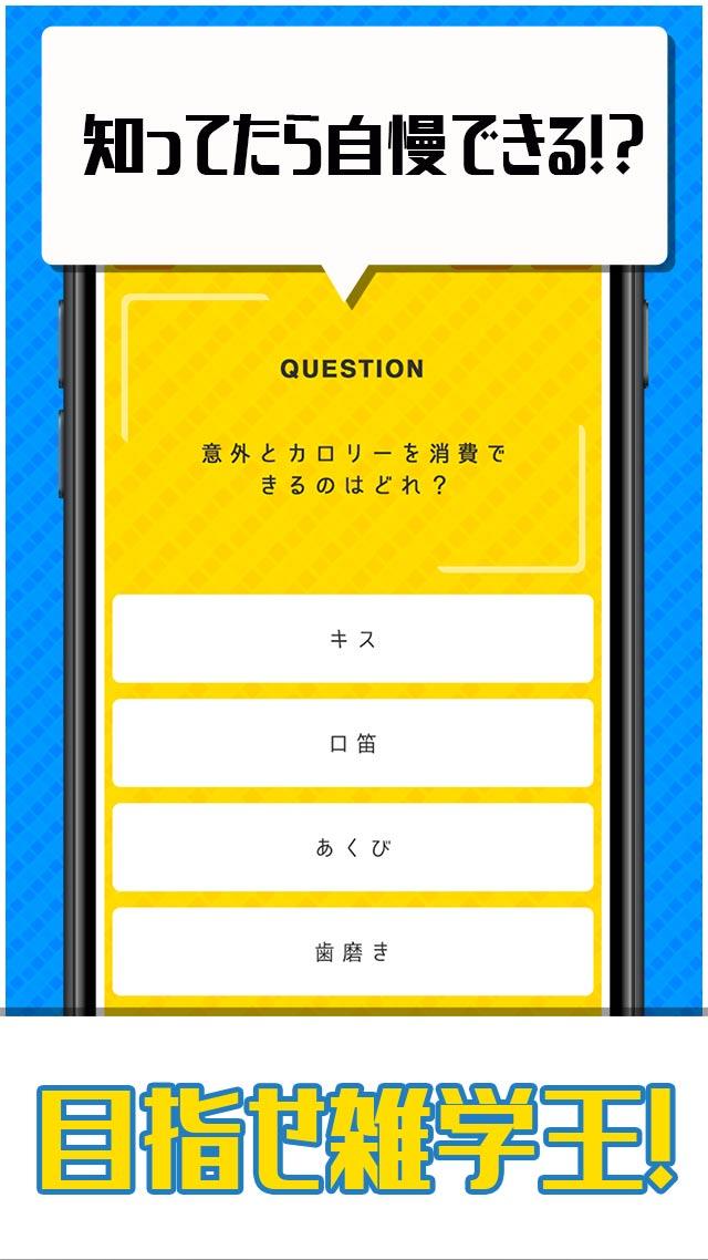 雑学 アプリ