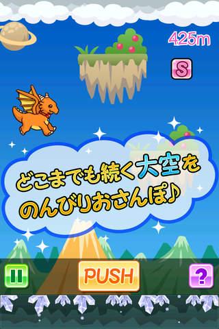 ぼくのドラゴンが飛びたそうにしているのスクリーンショット_2