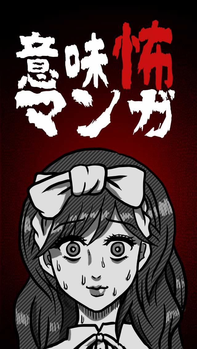 意味怖マンガ - 意味がわかると怖い暇つぶしゲームのスクリーンショット_4
