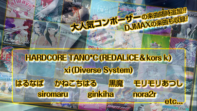 TAPSONIC TOP -タップソニックトップ-新作音ゲーのスクリーンショット_2
