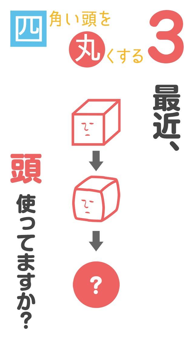 四角い頭を丸くする3 - アハ体験の脳トレテストゲームのスクリーンショット_1