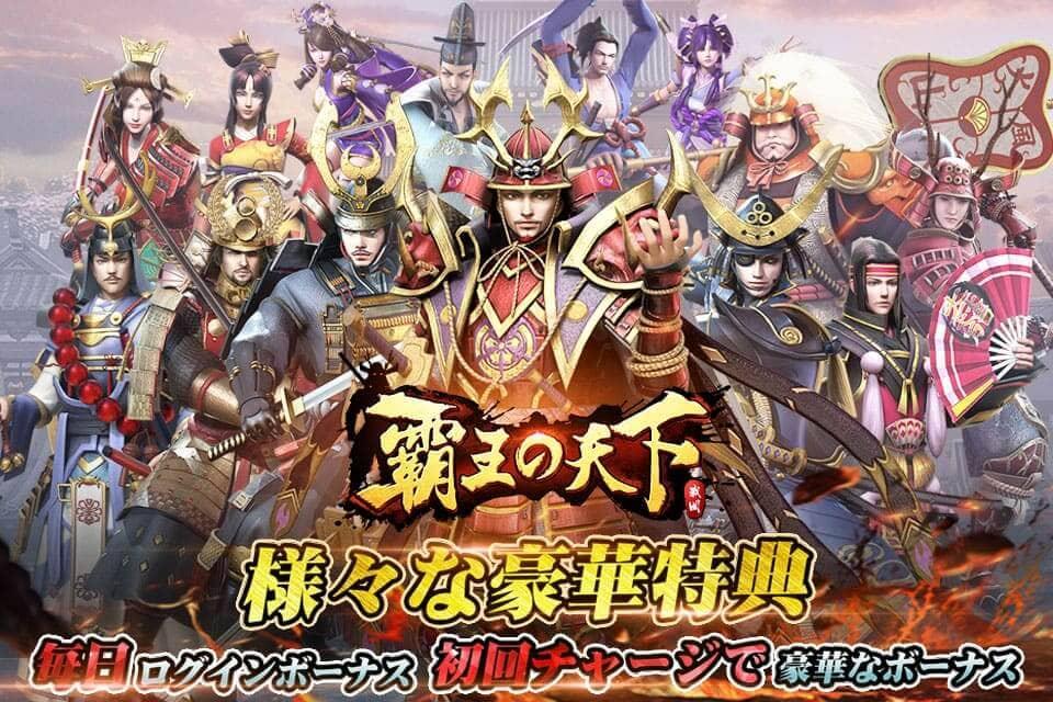 覇王の天下-戦略シミュレーションのスクリーンショット_1