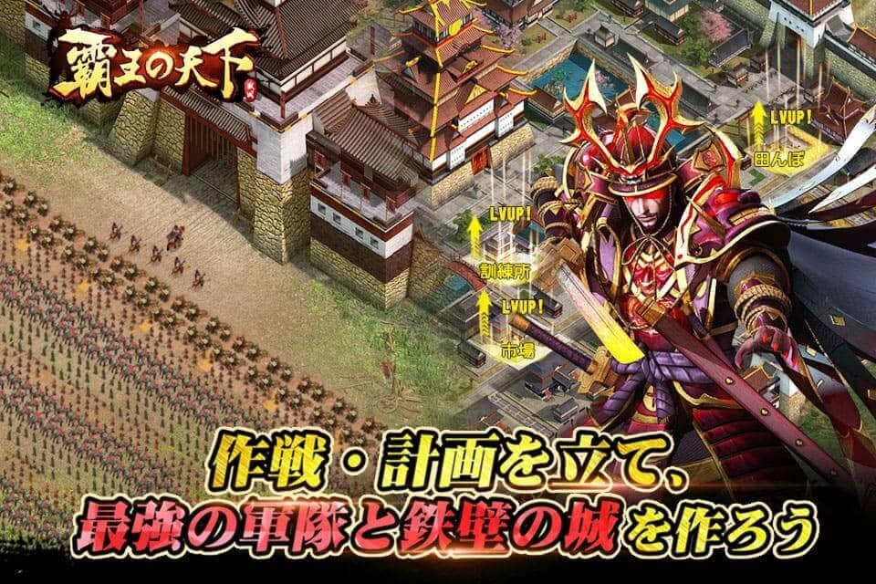 覇王の天下-戦略シミュレーションのスクリーンショット_3