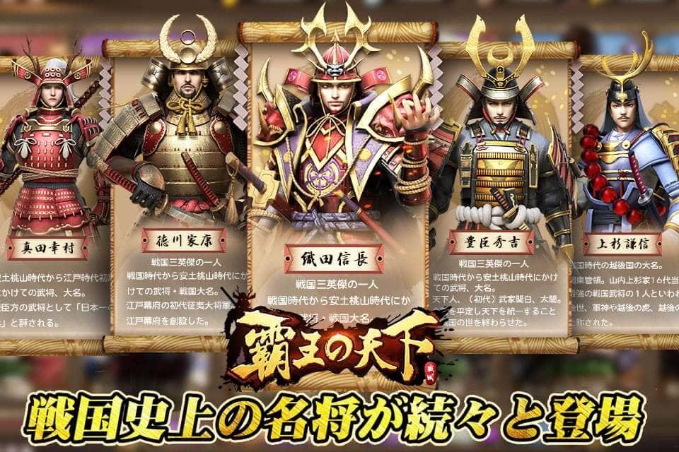 覇王の天下-戦略シミュレーションのスクリーンショット_4