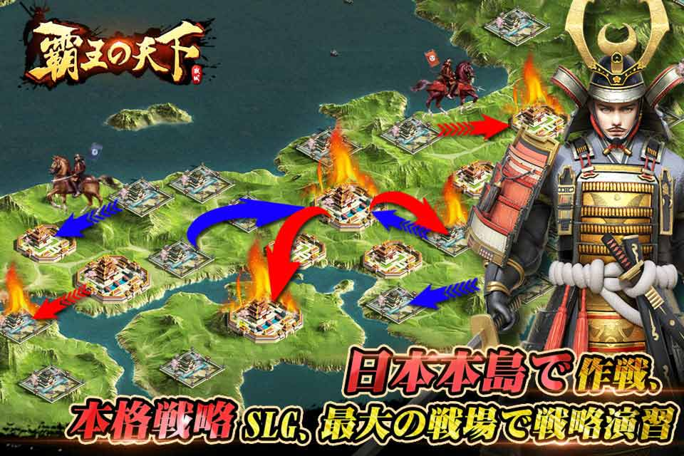 覇王の天下-戦略シミュレーションのスクリーンショット_2
