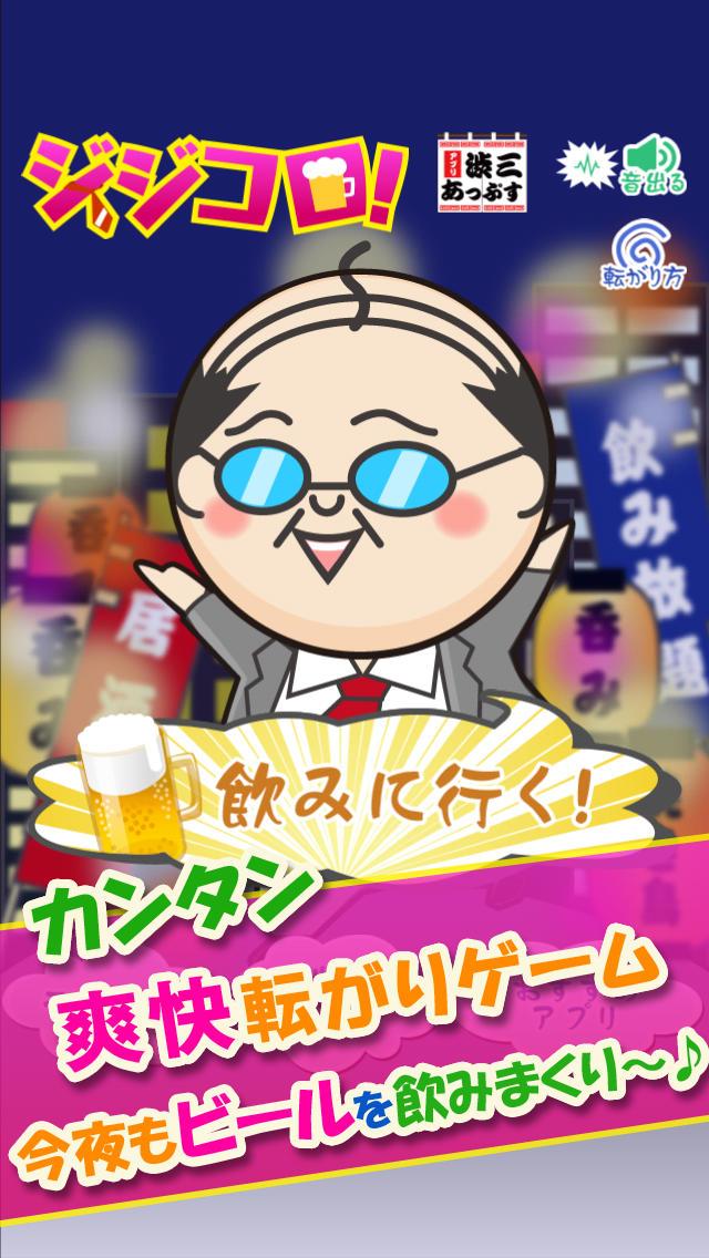 ジジコロ~おやじを転がすゲームアプリ!ビールをたくさん飲ませよう!!~のスクリーンショット_1