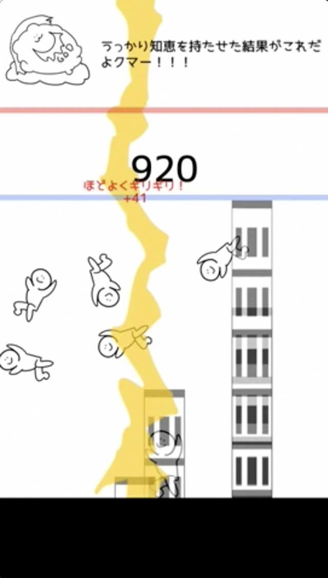 バベルンルン プロジェクト破壊神のスクリーンショット_1