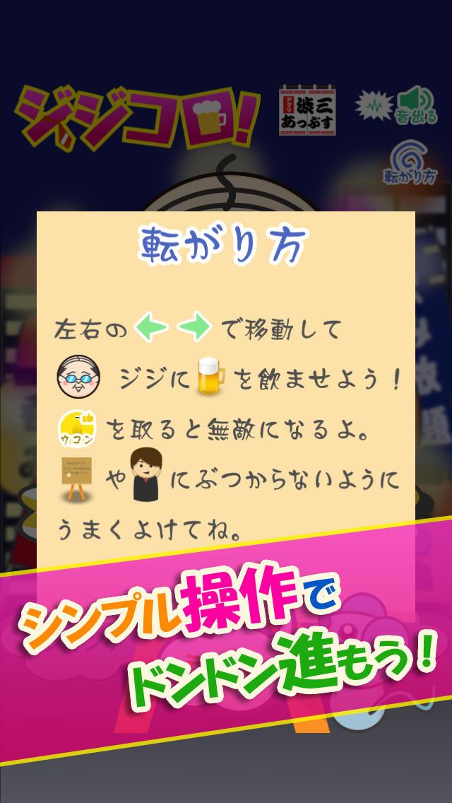 ジジコロ~おやじを転がすゲームアプリ!ビールをたくさん飲ませよう!!~のスクリーンショット_2