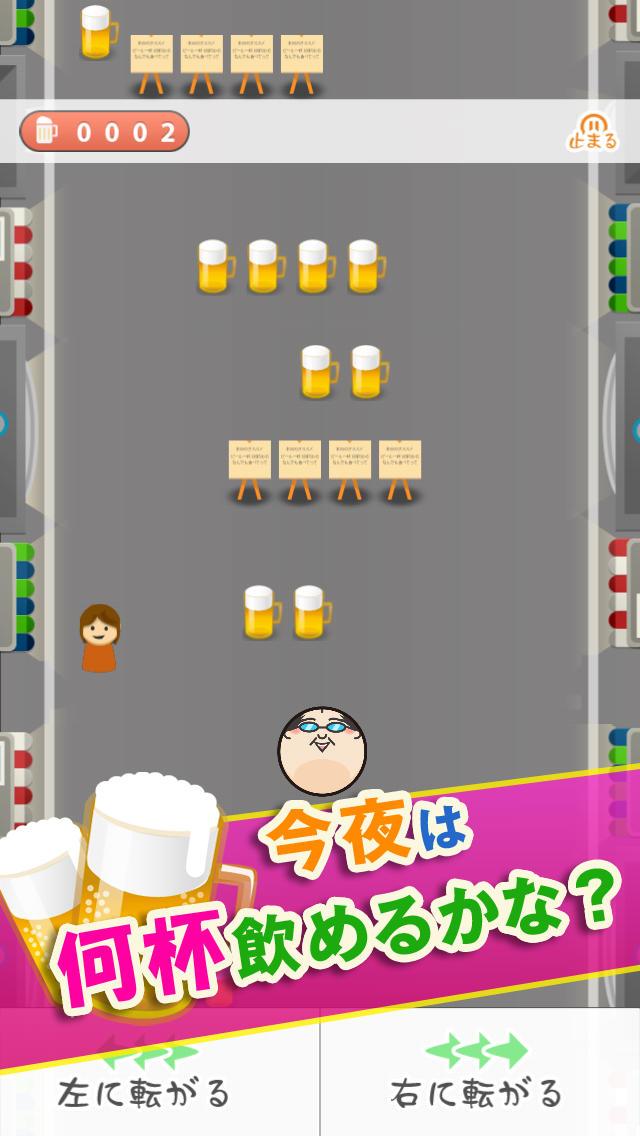 ジジコロ~おやじを転がすゲームアプリ!ビールをたくさん飲ませよう!!~のスクリーンショット_3