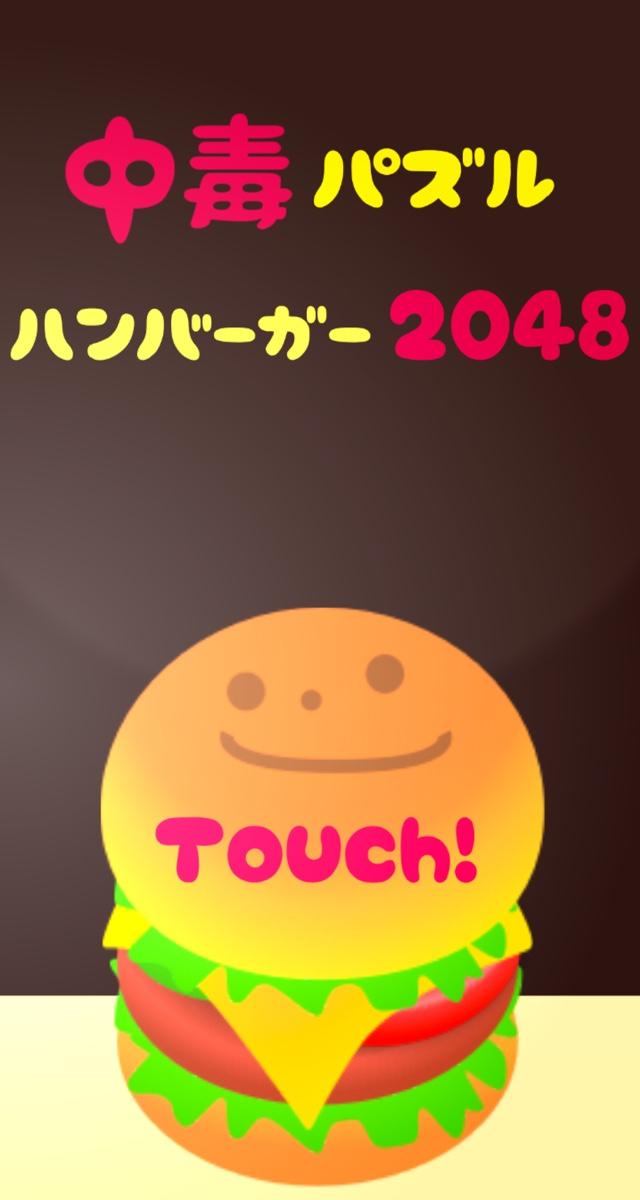 中毒パズル ハンバーガー2048のスクリーンショット_1