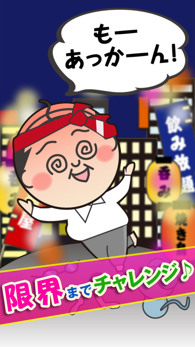 ジジコロ~おやじを転がすゲームアプリ!ビールをたくさん飲ませよう!!~のスクリーンショット_4